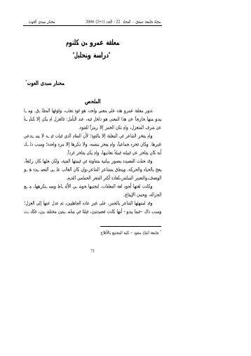 "ﻤﻌﻠﻘﺔ ﻋﻤﺭﻭ ﺒﻥ ﻜﻠﺜﻭﻡ "" ﺩﺭﺍﺴﺔ ﻭﺘﺤﻠﻴل "" - جامعة دمشق"