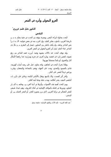 الغزو المغولي وأثره في الشعر العربي - جامعة دمشق
