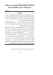 ﻋﺎﺩﺓ ﻤﻀﻎ ﺍﻟﻘﺎﺕ ﻓﻲ ﺍﻟﻴﻤﻥ ﻭﻋﻼﻗﺘﻬﺎ ﺒﺄﻤﺭﺍﺽ ﺍﻟﻔﻡ - جامعة دمشق