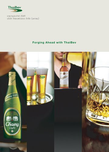 ไทย - Thai Beverage Public Company Limited