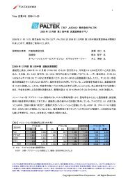 1 Trias 企業メモ 2009-11-20 (7587 JASDAQ) 株式会社 PALTEK ...