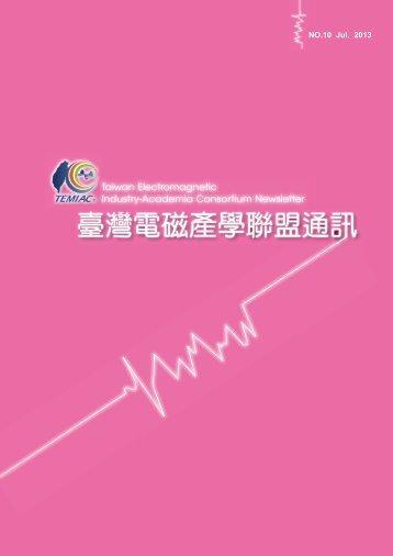 臺灣電磁產學聯盟通訊 - 國立臺灣大學