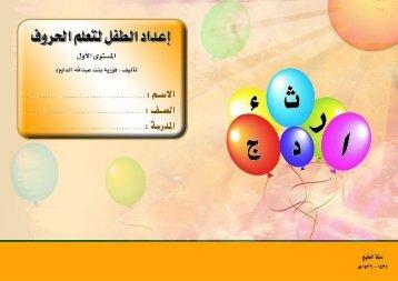 قناديل المجد: الحروف العربية - المستوى الأول