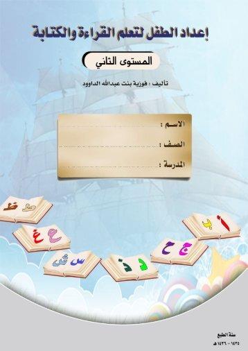 قناديل المجد: الحروف العربية - المستوى الثاني
