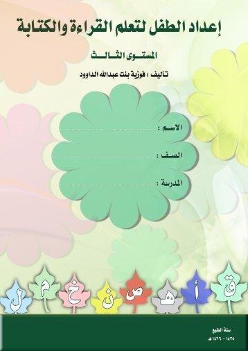 قناديل المجد: الحروف العربية - المستوى الثالث