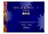 Microsoft PowerPoint - \321\335\312\276\316 ... - 广东外语外贸大学