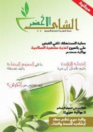 الشاهي الأخضر