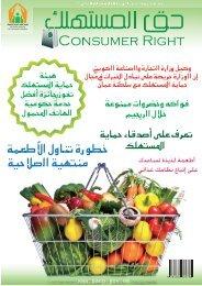 حق المستهلك