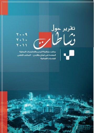 تقرير حول نشاطات ٢٠٠٩ ـ ٢٠١١ - CGLU-BTVL