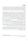 تقرير حول نشاطات ٢٠٠٩ ـ ٢٠١١ - CGLU-BTVL - Page 7