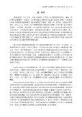花卉節慶活動之遊客體驗構面與活動後續影響探討An Investigation ... - Page 2