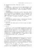 花卉節慶活動之遊客體驗構面與活動後續影響探討An Investigation ... - Page 6