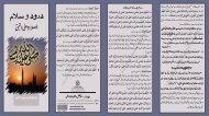 Darud O Salaam June 2012 - Al-Huda International
