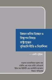 Bengali - hic-sarp.org