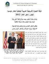 غرفة التجارة األمريكية العربية الوطنية تختار تونسيًا 2102
