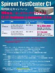 Spirent TestCenter C1 New Release特別キャンペーン - 東陽テクニカ