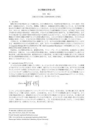 .薬物間相互作用 - jstage.jst.go.jp