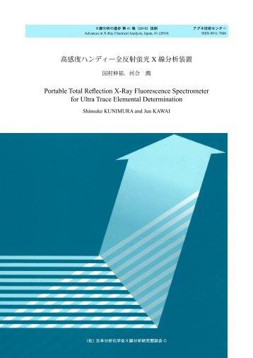 pdf file (1.29MB) - 河合研究室 - 京都大学