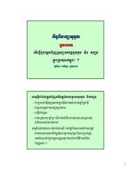 How to Promote SME in Cambodia?
