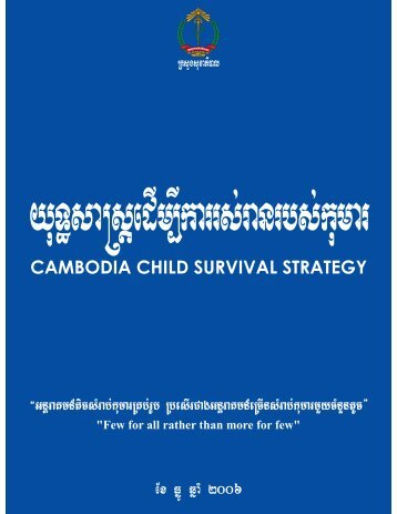 Cambodia Child Survival Strategy - Food Security and Nutrition