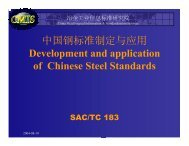 中国钢标准制定与应用Development and application of Chinese ...