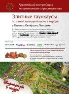 ИГОРЬ РОЖКОВСКИЙ - Page 2