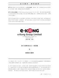 發行及購回股份之一般授權及重選退任董事 - e-KONG Group Limited