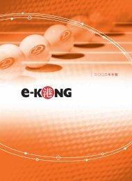 財務報表附註 - e-KONG Group Limited