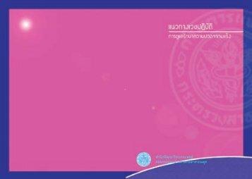 download - ราชวิทยาลัย โสต ศอ นาสิกแพทย์ แห่งประเทศไทย