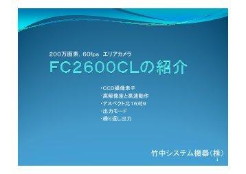 200万画素,60fpsエリアカメラFC2600CLのご紹介 (PDF 657KB)