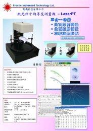 激光曲面厚度測量機