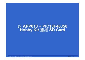 以APP013 + PIC18F46J50 Hobby Kit 連接SD Card Hobby Kit 連接 ...