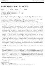 异常点发现方法 - 北京大学机器感知与智能教育部重点实验室