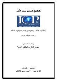 ƒ ƒ ÷‡ ƒ - Islamic Crescents' Observation Project