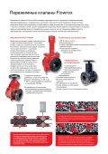 Пережимные клапаны Flowrox - Page 2