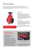 Пережимные клапаны Flowrox - Page 3
