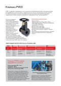 Пережимные клапаны Flowrox - Page 5