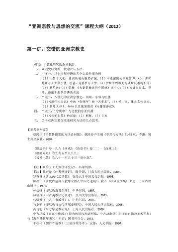 """""""亚洲宗教与思想的交流""""课程大纲(2012) 第一讲:交错的亚洲宗教史"""