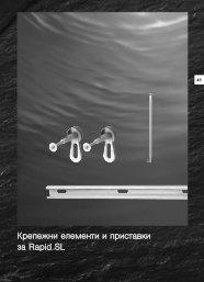 Крепежни елементи и приставки за Rapid SL - P90.bg