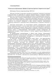 1 Александр Осипов Этническая дискриминация. Профили и ...