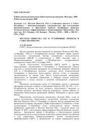 ISBN 5-89118-148-7 © Ярославская региональная общественная ...