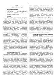 ГЛАВА 3 Лесная политика в США Наталия Новикова-Фат ...