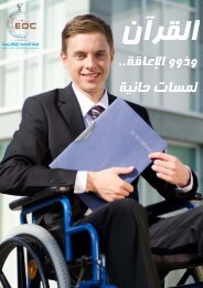 QURAN-AND-PEOPLE-WITH-DISABILITIES