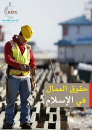 WORKERS-RIGHTS-IN-ISLAM