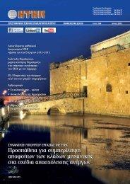 Ενημερωτικό Δελτίο του ΕΤΕΚ, τεύχος 168, Ιούνιος 2013