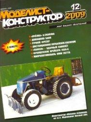 «Моделист-конструктор» №12 / 2009