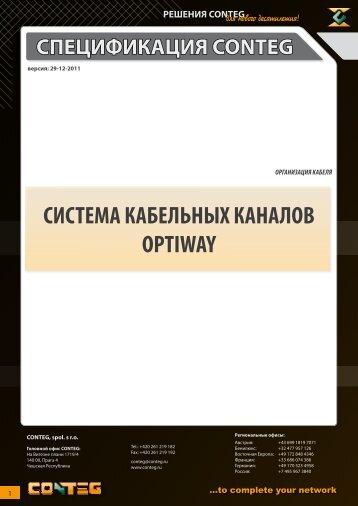 СИСТЕМА КАБЕЛЬНЫХ КАНАЛОВ OPTIWAY - Conteg
