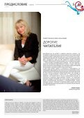 The business link between Russia & Luxembourg - Вся Европа.ru - Page 5
