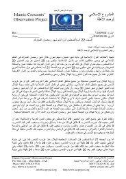 ا وع ا Islamic Crescents' ا ه Observation Project