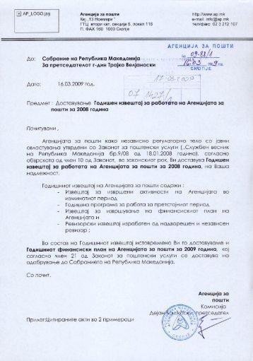 симни го документот - Собрание на Република Македонија